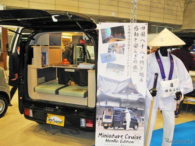 Tatami in a camping car!
