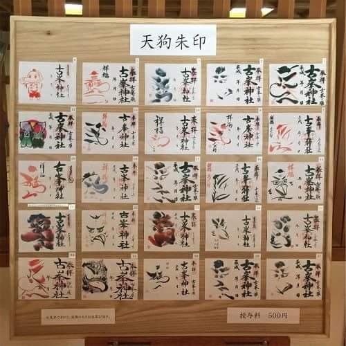 """Tengu no men (a mask for a long-nosed goblin)"" on the tatami Tengu's hometown  Furumine Shrine"
