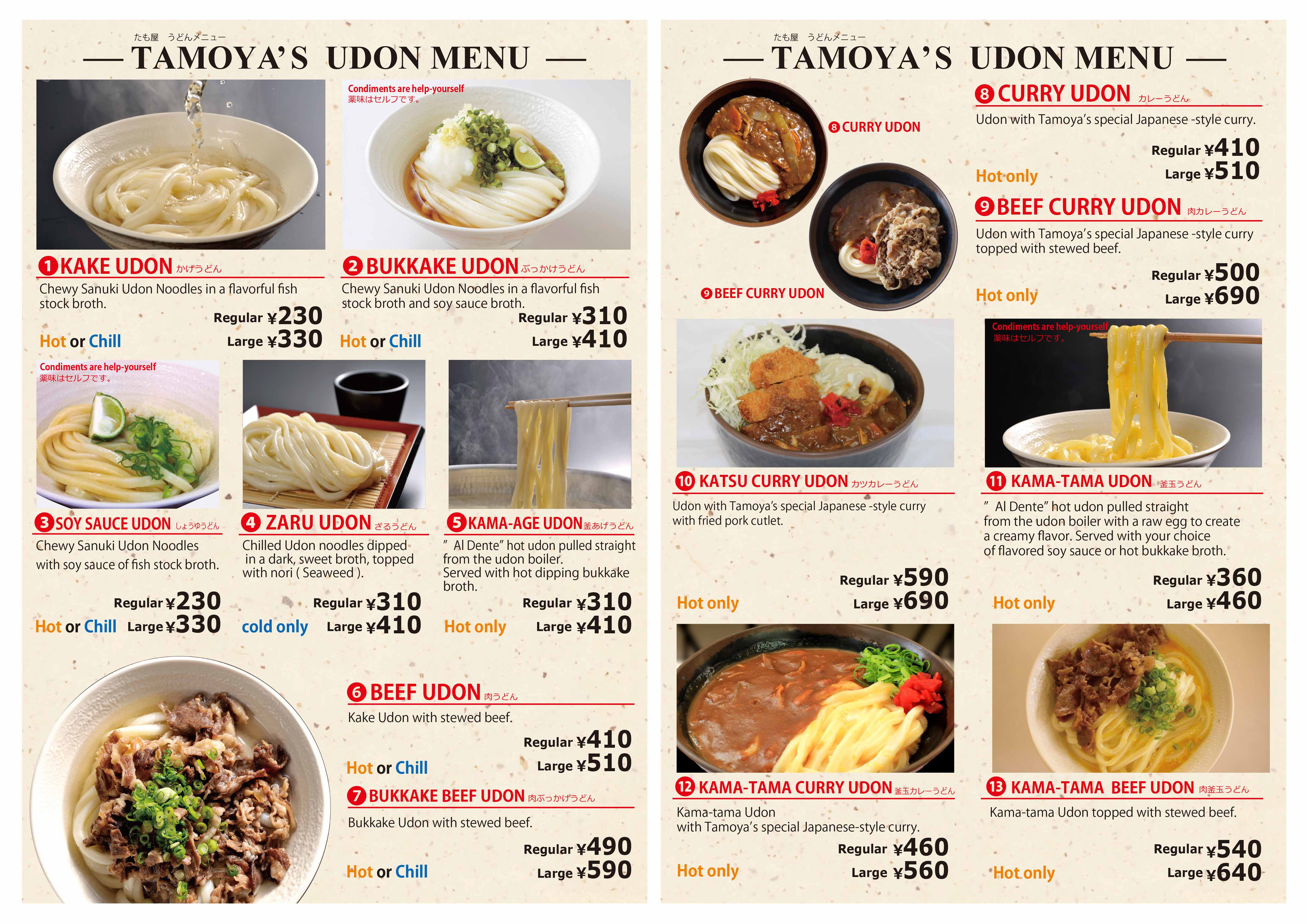 Udon Prefecture in the other name!? 〜Vol.2 Master the original way in Kagawa〜